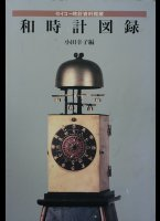 Written in japanese. 128 pages with many pictures. The Seiko Institute of Horology, yagura-dokei, makura-dokei, hashura-dokei, shaku-dokei.